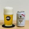 【家飲み】コスパ最強!ドイツビール『ラーデベルガー』がうまい!!