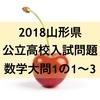 【数学解説】2018山形県公立高校入試問題~大問1の1~3「計算問題、方程式」~