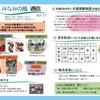 通リハ みなみの風通信4月号のお知らせ!