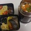 雑談:今日のお弁当♡さわらの西京焼きの紹介