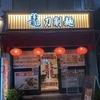 【オススメ5店】大井町・中延・旗の台・戸越・馬込(東京)にある刀削麺が人気のお店