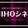 映画を身近に感じさせてくれる『MIHOシネマ』は、誰にでもオススメできる映画総合メディアです!