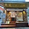 新潟長岡のご当地「生姜醤油ラーメン」東京都内で食べたいなら代々木か幡ヶ谷へ行こう 〜我武者羅〜