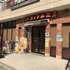 名古屋桜通り。サクッとコメダでモーニングを食べる!