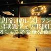 秘境のレストラン【渓流ヴィラITSUKI】大自然の中で楽しむ豪華な食事