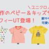 【ユニクロ】★2021夏新作★ベビー&キッズ向けミッフィーUT発売!