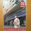 京都通は知っている。「京都検定」ってご存知ですか?  合格体験記含む