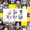『にいがた酒の陣』は流れちゃったけど…「日本酒で新潟を元気に!」プロモーションbyJR東日本新潟支社