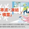 空室のアパート 湯沸かし器の凍結に注意してください