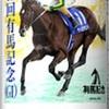 サッポロビール 『サッポロ生ビール黒ラベル「JRA有馬記念缶」』発売