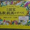 国宝 鳥獣戯画のすべて(東京国立博物館)