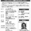 スポーツ医・科学セミナー