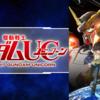 機動戦士ガンダムUC-ユニコーン- episode6「宇宙と地球と」