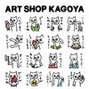 "asagaonosakukisetu: ART SHOP KAGOYAさんのツイート: ""ハムで巻いたり 蛇口が壊れたり..."