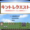 【キントレクエスト】ダイエットと筋トレのオンラインサロン