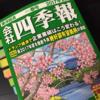 【2017年会社四季報】この春おすすめの優良銘柄株17選!【春号】