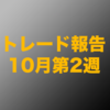 10月第2週のトレード報告 トレードの記録【新規上場株の取引】