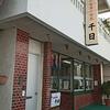 お食事と喫茶 千日(せんにち)/ 沖縄県那覇市久米1-7-14