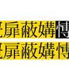 「愽」のJIS78字形の?