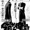 【最終回ネタバレ】「今日から俺は!!~勇者サガワとあの二人編~」が第4話にて完結!