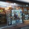 【古本カフェ】最高の空間でした。仙台の古本ブックカフェ『火星の庭』に行ってきましたよ!