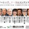 5/27(土)於:渋谷「プロデューサーシップ、ローカルコンテンツと地方創生」シンポジウム開催のお知らせ