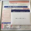 ヒューリック(3003)から株主優待が到着:3000円相当のグルメカタログギフト