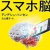 資格試験対策版のスマホ脳とは?(スマホ活用勉強法)