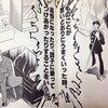 【漫画・パワプロ2018】不屈 闘志(投手)④【パワナンバー・画像ファイル】