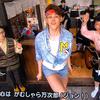 【動画】雅マモルがおげんさんといっしょ(2019年10月14日)に出演!恋はホップステップジャンプ!