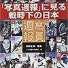 『写真週報』と財団法人日本写真公社