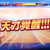 【選手作成】サクスペ「マントル高校 天才投手作成③」