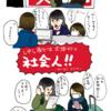 【行くぜ東北】秋田旅行のススメ【飛行機欠航】