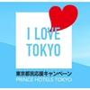 【注目の話題】プリンスホテルの「東京都民応援キャンペーン」を利用してワーケーションを試してみたら、2万円以内で3食付き26.5平米の部屋に30時間滞在することが出来ました!!