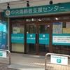 中央高齢者支援センター(中央地区包括支援センター)