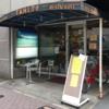 カレー番長への道 〜望郷編〜 第95回「カリーレストラン タイティ」
