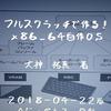 技術書典4でx86_64自作OS本出します!