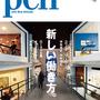 Pen 10月1日号のテーマは「新しい働き方」。9月15日発売!