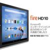 Fire HD 10(Newモデル)タブレットが4,000円OFF!32GBモデルは14,980円!