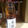 【コストコ】横井醸造 本格江戸前 米酢1.8L(税込498円)