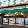 多摩。荻窪。赤坂。信濃町。四谷。