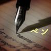 手に会うペンを手に入れた!文房具のこだわりとお勉強