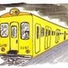 「地下鉄(メトロ)に乗って」