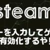 steamキーの入力のやり方【ゲームを有効化してみよう】