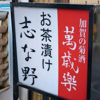 【閉店】「ヤッホー」でおなじみ、金沢市片町のお茶漬けの名店「志な野」が10月24日で閉店します。