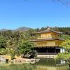 緊急事態宣言が終わったら、京都に行きたい!