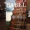 上野でバベルの塔を仰ぐ〜「ブリューゲル バベルの塔展」