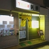 下町厨房 矢車 / 札幌市東区北19条東8丁目 第8石井アパート 1F