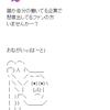 SKE48松村香織が懸賞を出している企業を募集!『懸賞出してるファンの方いませんかー?』炎上ネタ?その真意は?