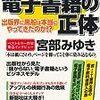 宝島社「電子書籍の正体」 - つん堂@tundowの日記